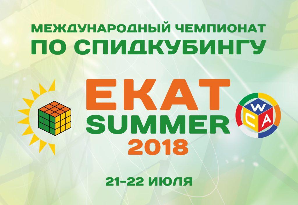 чемпионат по спидкубингу в екатеринбурге 21-22 июля
