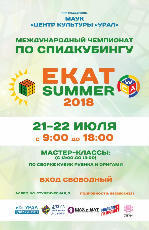 международный чемпионат по спидкубингу в Екатеринбурге 21-22 июля