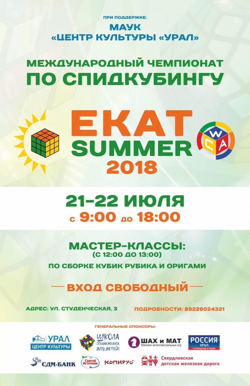 чемпионат по спидкубингу 21-22 июля 2018